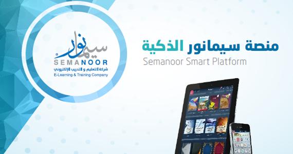 تطبيق سيمانور Semanoor