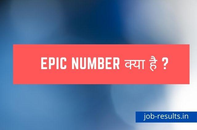 epic-number-kya-hai