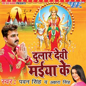 Watch Promo Videos Songs Bhojpuri Dular Devi Maiya Ke 2016 Pawan Singh, Akshara Singh Songs List, Download Full HD Wallpaper, Photos.