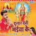 Dular Devi Maiya Ke 2016 (Pawan Singh, Akshara Singh) Navratri Album