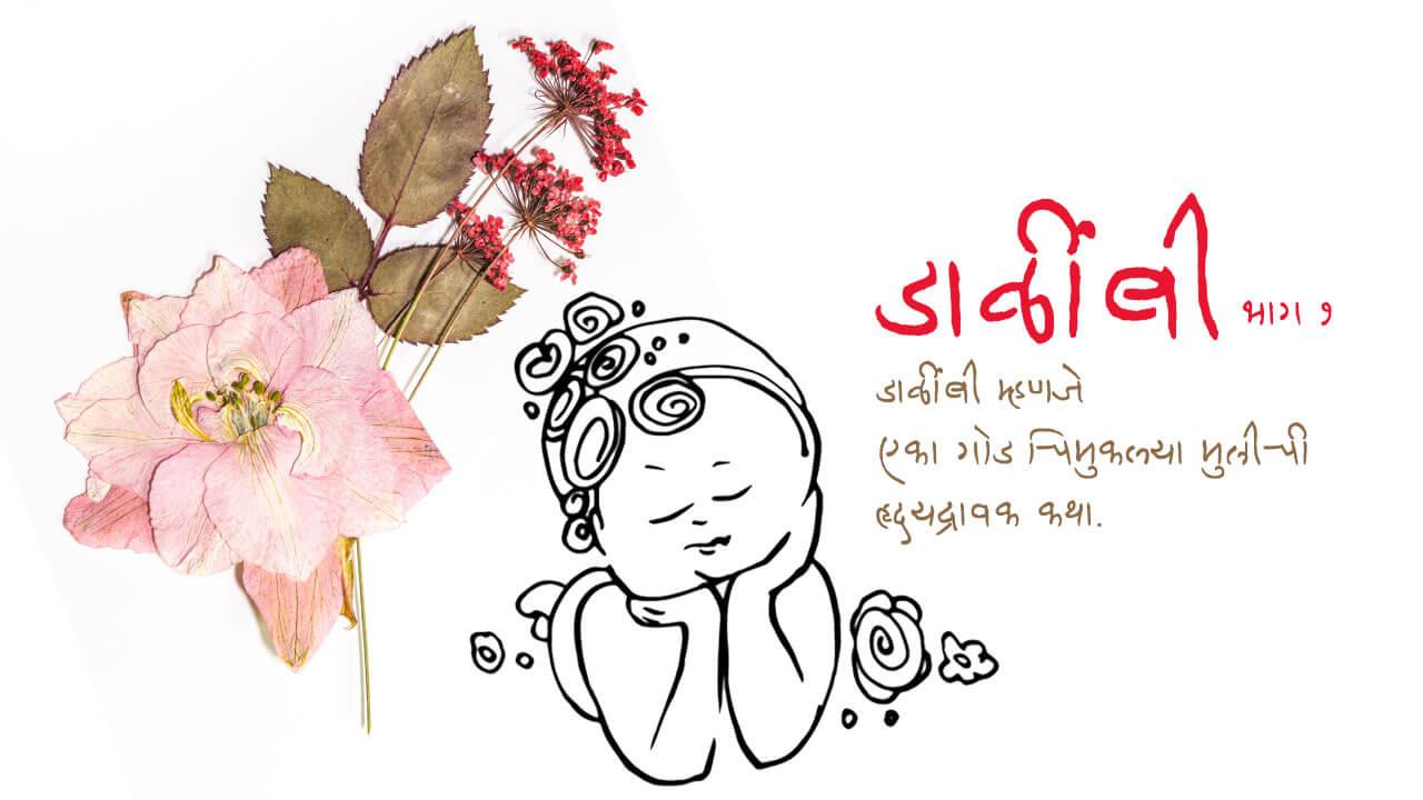 डाळींबी भाग १ - मराठी कथा   Dalimbi Part 1 - Marathi Katha