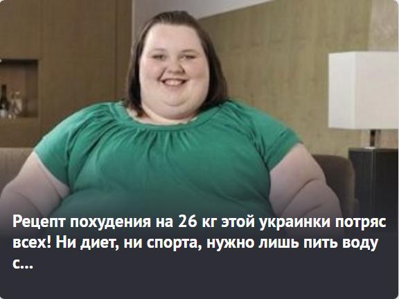 Рецепт похудения на 26 кг этой украинки потряс всех!