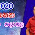 2020 lagna palapala kanya |2020 ලග්න පලාපල