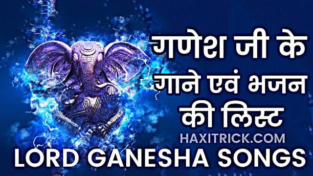 Ganesh Chaturthi Special Songs: Ganesh ji Ke Gane