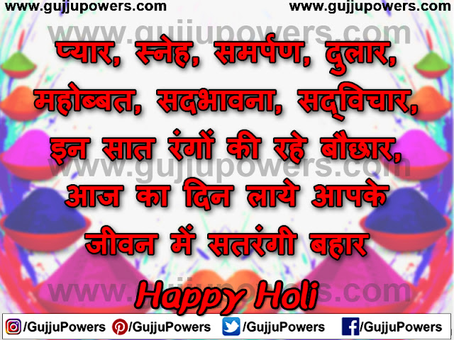 happy holi message in hindi