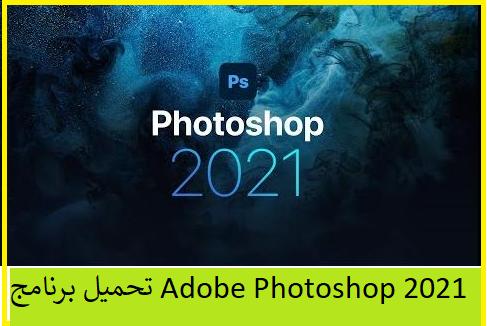 Adobe-Photoshop-2021-Free-Download