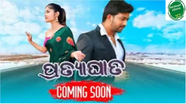 Pratyaghat Odia Upcoming New Movie - Prakruti Mishra, Ankit Dalabehera