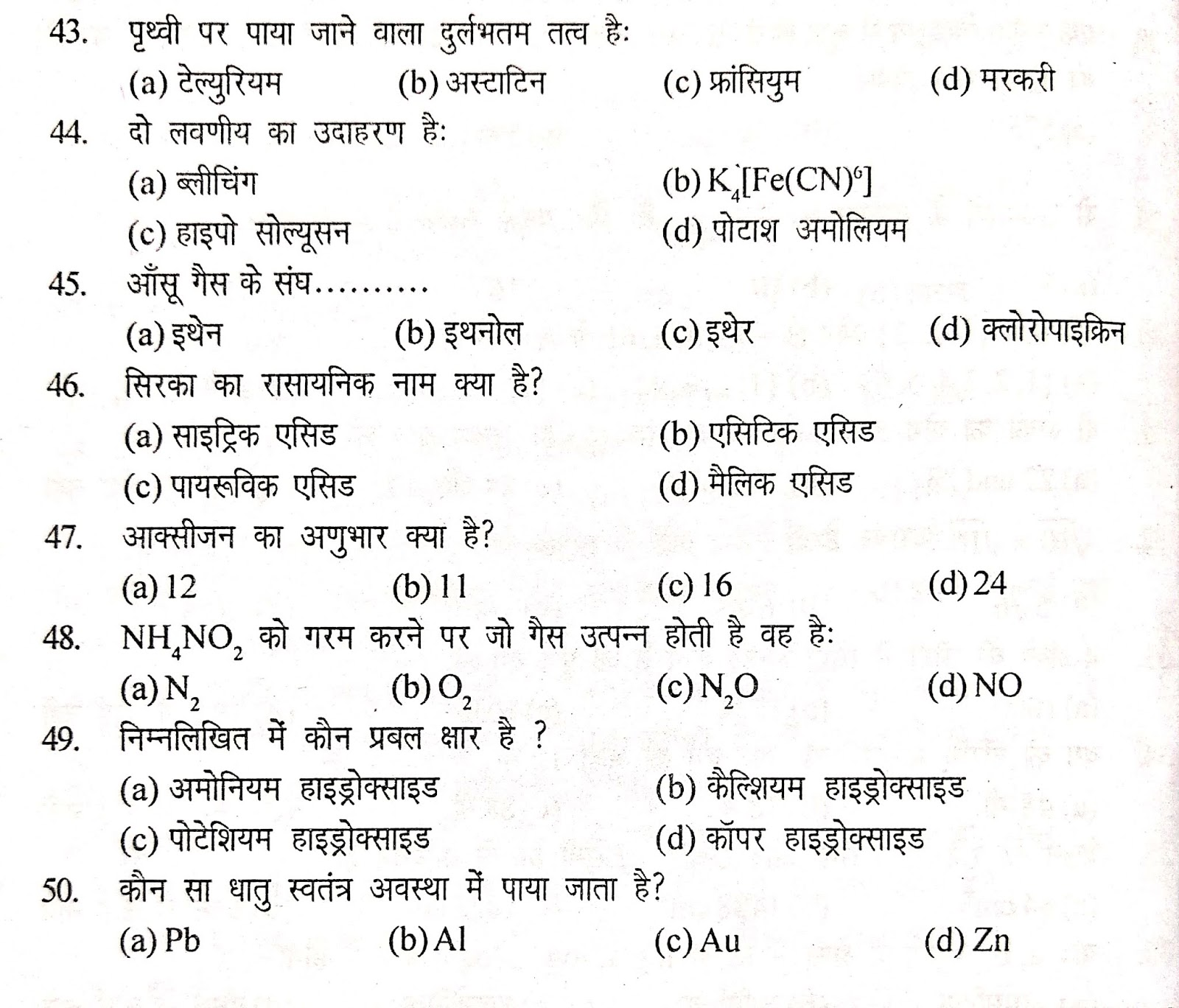 Army technical Previous & Sample question paper with Solution Set part-03