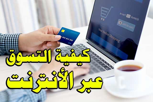 كيف تتسوق عبر الإنترنت بأمان ؟
