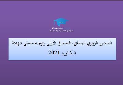 المنشور الوزاري المتعلق بالتسجيل الأولي وتوجيه حاملي شهادة البكالوريا 2021