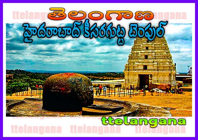 తెలంగాణ కీసరగుట్ట టెంపుల్ చరిత్ర పూర్తి వివరాలు హైదరాబాద్ Telangana Kisaragutta Temple History Full Details Hyderabad
