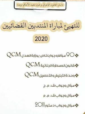 أسئلة-و-أجوبة-استعدادا-لمباراة-المنتدبين-القضائيين-دورة-2020
