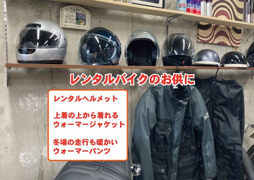 レンタルヘルメットとウォーマージャケット&パンツ