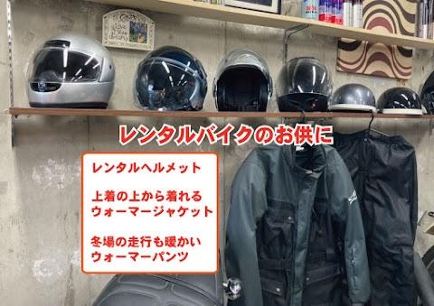 レンタル【ヘルメット、ウォーマージャケット&パンツ】