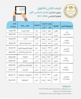 جدول امتحانات الثاني الثانوي ترم أول 2021