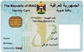 هويات عراقية فارغة للفيسبوك
