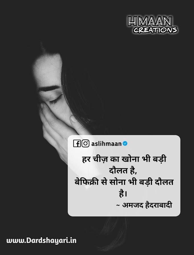 Har Cheez Ka Khona Bhi Badi Doalat Hai | Hindi Sad Shayari Quotes Images