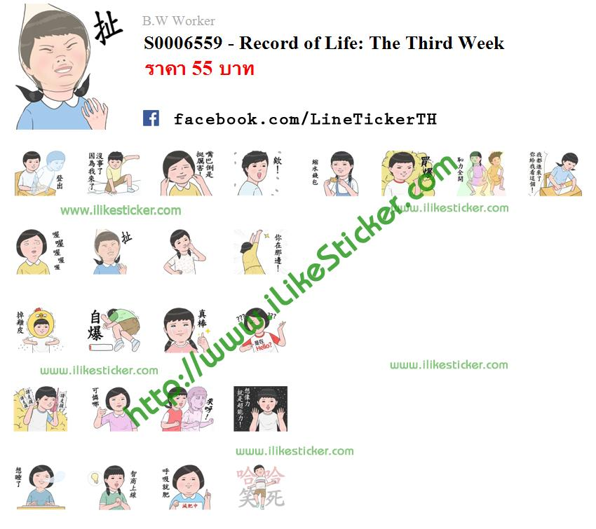 Record of Life: The Third Week