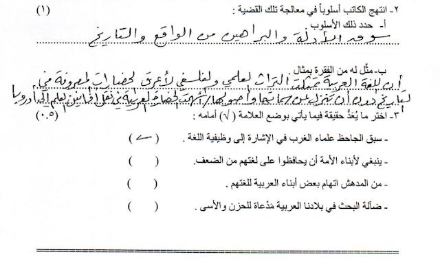 مذكرة المختصر المفيد لغة عربية النهائية للصف العاشر