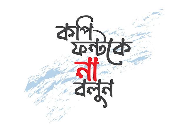 কপি বাংলা ফন্টকে না বলুন! Latest bangla typography design. প্রতিটি মানুষ তার নিজস্ব মেধা শক্তি ও দক্ষতাকে কাজে লাগিয়ে যেকোনো কাজের নতুনত্ব আনতে পারে।