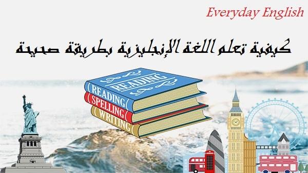 اساسيات اللغة الانجليزية