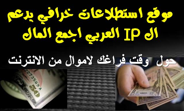 موقع استطلاعات يدعم ال IP العربي