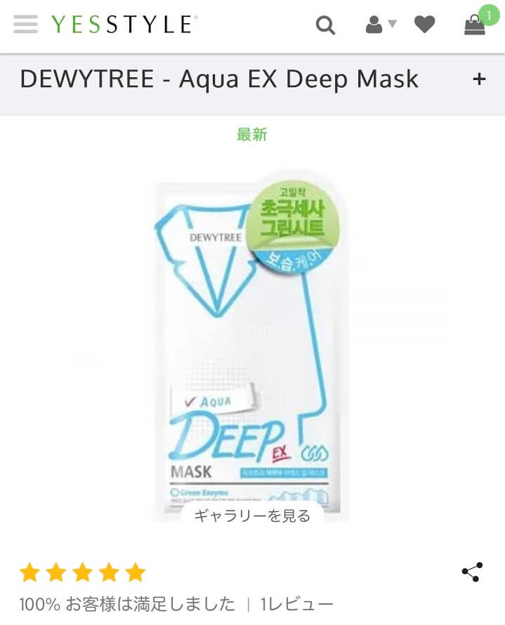 「Dewytree」のフェイスマスクの詳細ページの写真