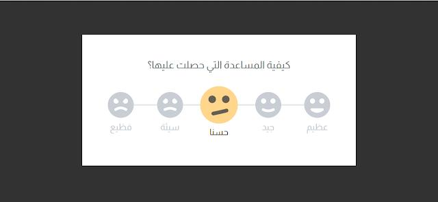 حصريا | اضافة وجوه تعبيرية لتقييم التدوينة في مدونات بلوجر