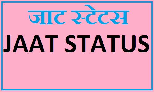 Jaat Status ( जाट स्टेटस ) Jaat Attitude Status 2020