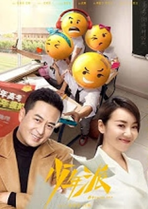 Growing Pain Plot synopsis, cast, trailer, Chinese Drama Tv series