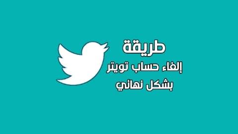 طريقة إلغاء حساب تويتر نهائياً