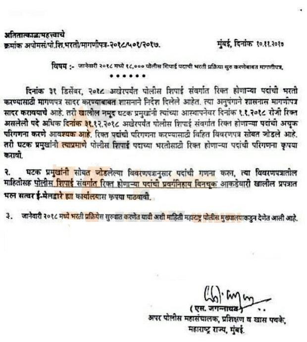 महाराष्ट्र पोलीस भरती २०१८
