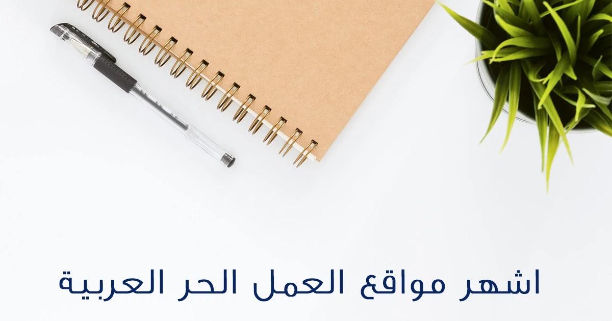 مواقع عمل حر عربية
