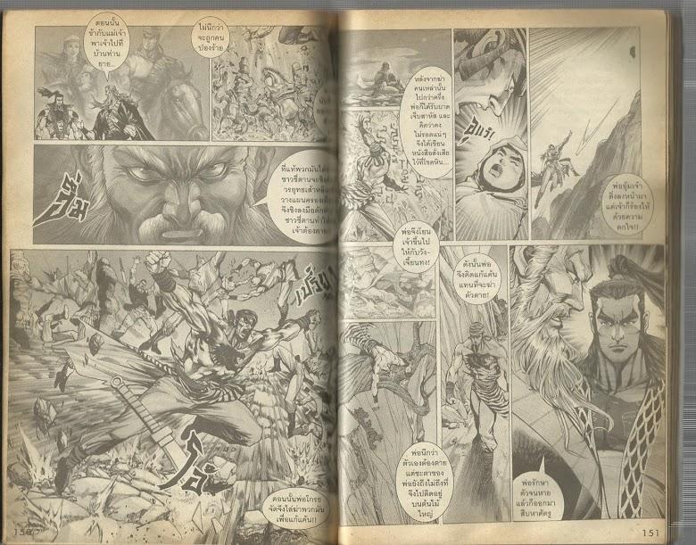 Demi Gods & Semi Devils - หน้า 76