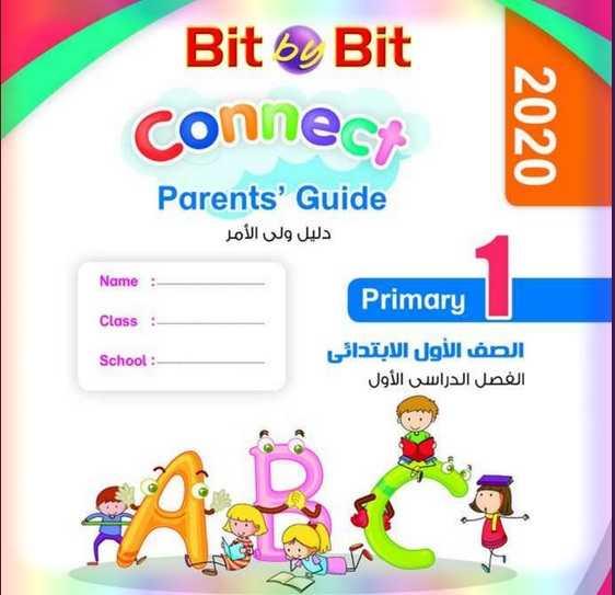 كتاب Bit by Bit  المنهج الجديد connect 1 للصف الأول الابتدائي ترم أول 2020