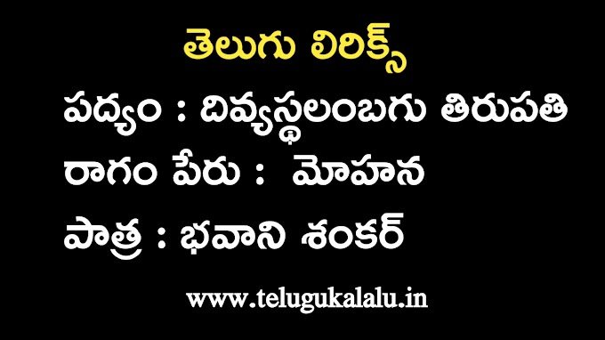 దివ్యస్థలంబగు తిరుమల కొండపై పద్యం లిరిక్స్ bhavani shankar padyalu telugu kalalu