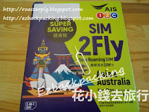 AIS sim2fly設定+使用心得(2019年7月更新)