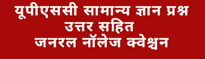 ias gk in hindi