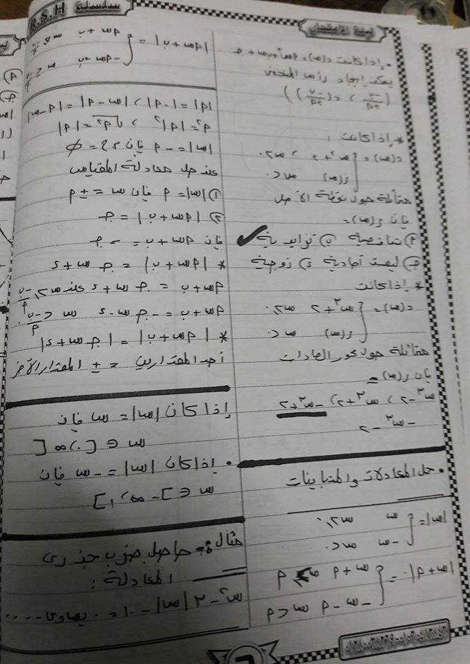 مراجعة رياضيات تانية ثانوي مستر/ روماني سعد حكيم 6