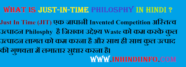 What is Just-in-time (JIT) philosophy in Hindi ?
