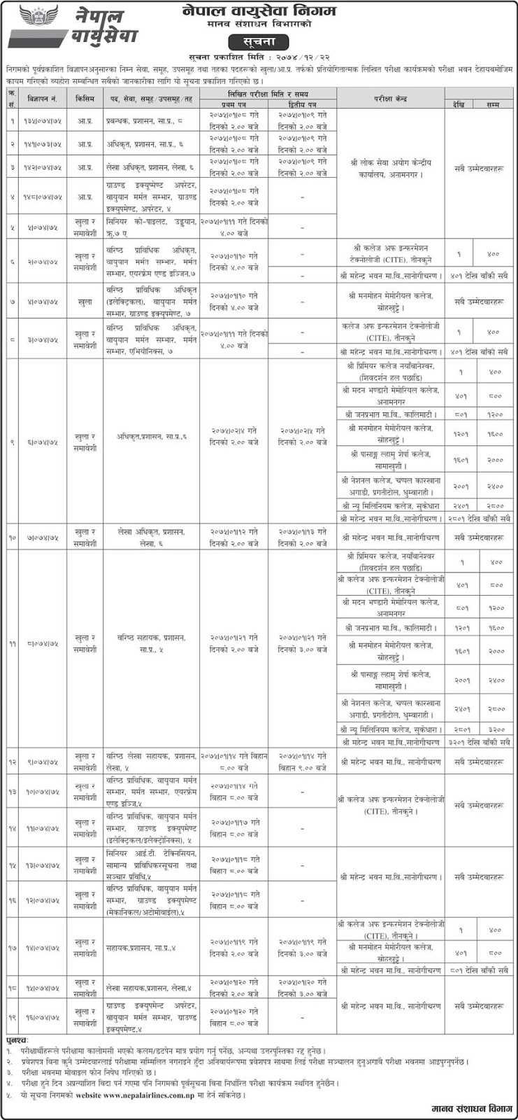 Exam Centers Announced for Various Engineer and Sub