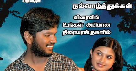 Anjal Thurai Movie Trailer Tamil Full Movie - Online Movies