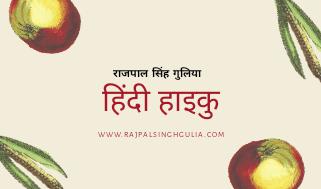 हिंदी हाइकु (Hindi Haiku )राजपाल सिंह गुलिया