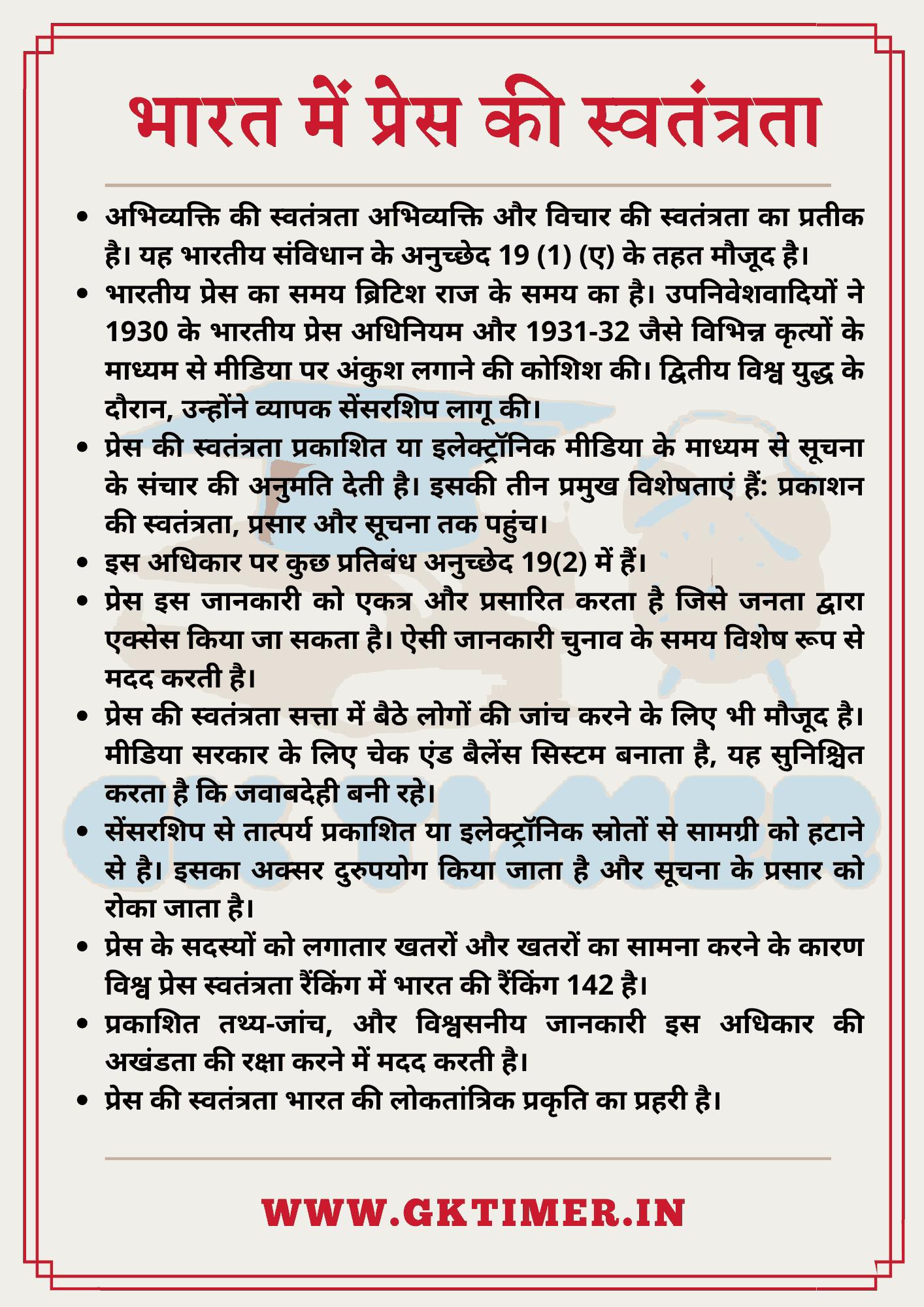 भारत में प्रेस की स्वतंत्रता पर निबंध   Essay on Freedom of Press in India in Hindi   10 Lines on Freedom of Press in India
