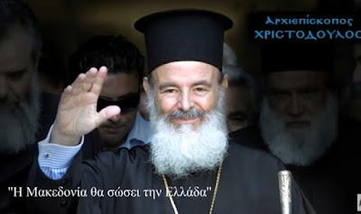 Ο Μακαριστός Αρχιεπίσκοπος Αθηνών και πάσης Ελλάδος Κυρός Χριστόδουλος της Ορθόδοξης Ανατολικής Εκκλησίας της Ελλάδος (17 Ιανουαρίου 1939 - 28 Ιανουαρίου 2008)