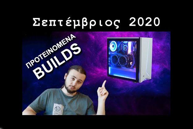 Προτάσεις Σεπτεμβρίου 2020: Στήσε το PC που θέλεις στη καλύτερη τιμή