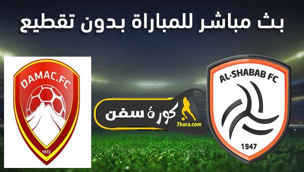 موعد مباراة الشباب وضمك بث مباشر بتاريخ 20-02-2020 الدوري السعودي