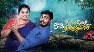 Oru Oorula Oru Rajakumari 04-08-2020 Zee Tamil Serial