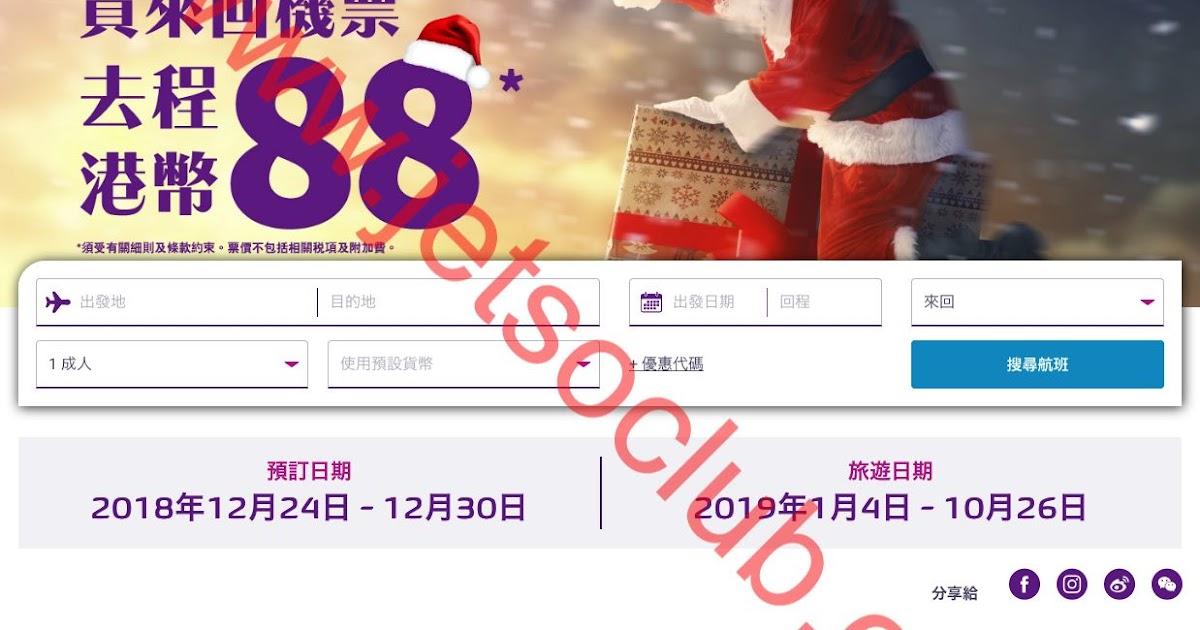 HK Express:去程機票 $88起(訂購:24-30/12) ( Jetso Club 著數俱樂部 )