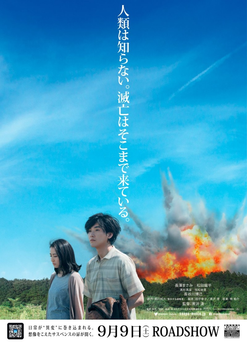 Sinopsis Before We Vanish (2017) - Film Jepang